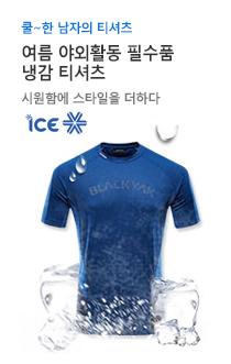 냉감 티셔츠