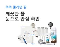 수전/샤워기 필터 - 기획전
