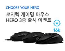 로지텍 HERO 신제품