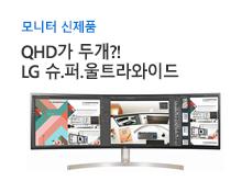 LG 울트라와이드 모니터 신제품<br />