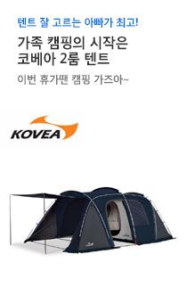 코베아 2룸 텐트