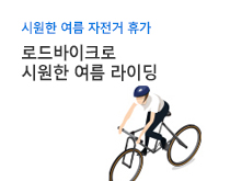 로드 자전거