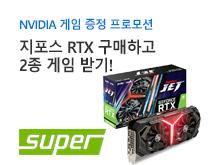 RTX 게임 쿠폰 기획전<br />