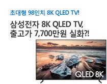 98인치 QLED TV