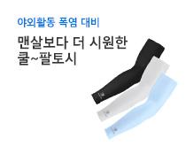 야외활동 폭염 대비 맨살보다 더 시원한 쿨~팔토시
