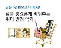 [5만원] 취미용 반려 악기