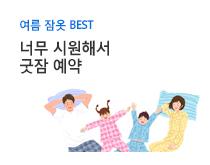 여름 잠옷 인포그래픽