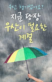 우산 챙기셨어요? 지금 당장 우산이 필요한 계절