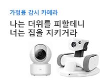 홈IP카메라(210-165)