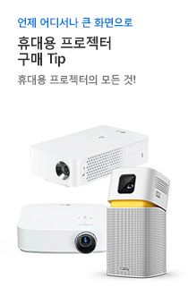 휴대용 프로젝터 구매Tip