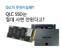 QLC SSD 기획전<br />