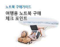 노트북 구매가이드