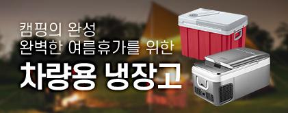 캠핑 여행의 필수품 차량용 냉장고 기획전