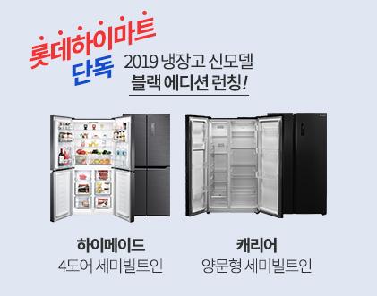 하이마트 냉장고