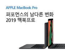 2019 맥북 프로