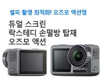 DJI 오즈목 액션