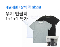 티셔츠 1+1+1특가