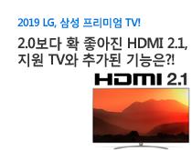 HDMI2.1 지원 TV