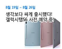 갤럭시탭 S6 사전예약