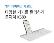 로지텍 K580<br />
