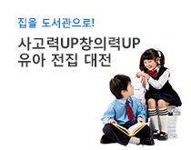 유아 전집 대전