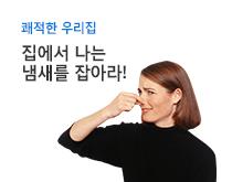 방향/탈취용품 기획전