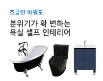 욕실 인테리어 용품 기획전