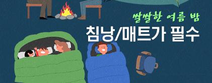 캠핑 매트/침낭