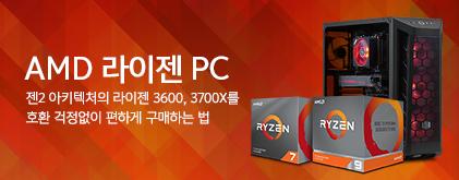 AMD 라이젠  PC 기획전