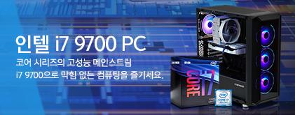 인텔 i7 9700 PC 기획저