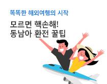 동남아 환전팁 인포그래픽
