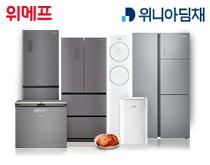 위메프 김치냉장고