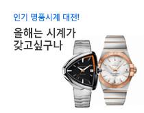 올해는 시계가 갖고싶구나 인기 명품시계 대전!