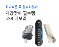 신학기 USB 추천