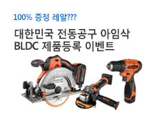 아임삭 BLDC 전동공구 구매 고객 100% 사은품 증정!