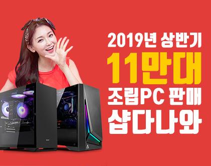 샵다나와 2019년 상반기 조립PC 11만대 판매