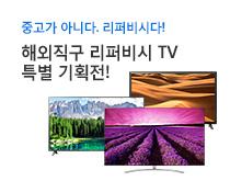 해외 리퍼비시 TV