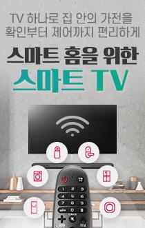 스마트홈 TV 추천