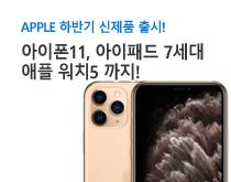 아이폰 11 프로 발표