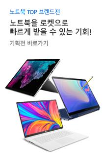 쿠팡 노트북 프로모션<br />