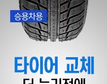 타이어 최저가로 승용차