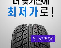 타이어 최저가로 SUV용