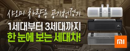샤오미 차량용 공기청정기 기획전