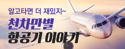 항공기 이야기