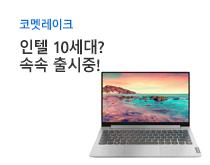 인텔10세대 노트북<br />