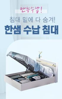 침대(210-331)