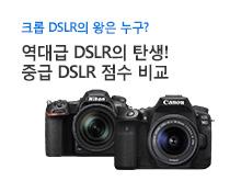 DSLR 중급기 점수비교