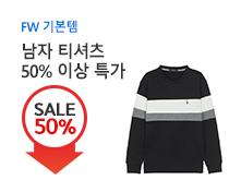 패션브랜드 티셔츠 50% 특가
