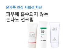피부에 흡수되지 않는<br /> 논나노 선크림