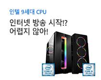 인텔 CPU 프로모션<br />